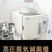 高圧蒸気滅菌機