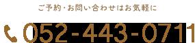 052-443-0711