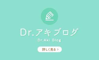 Dr.アキブログ