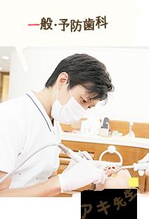 一般・予防歯科 アキ先生
