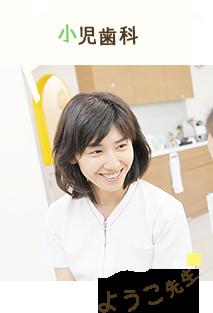 小児歯科 ようこ先生