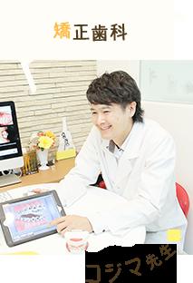 矯正歯科 コジマ先生