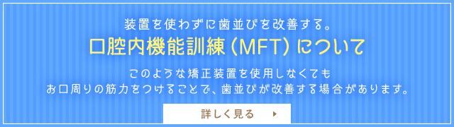 口腔内機能訓練(MFT)について